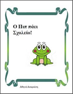 Free e-books gia to nipiagogeio Beginning Of The School Year, First Day Of School, Back To School, Welcome September, September Crafts, 1st Day, Special Education, Free Ebooks, Audio Books