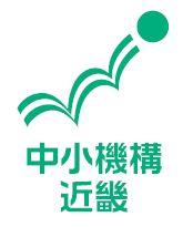(独)中小企業基盤整備機構 近畿本部C-14施策紹介の各種パンフレット、パネル