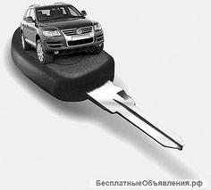Вскрытие автомобилей - БесплатныеОбъявления.рф