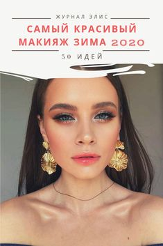 Graduation Makeup, Night Makeup, Smoky Eye, Beauty Make Up, Makeup Tips, Makeup Ideas, How To Make, Hair, Women
