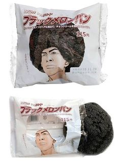 """Creative product packaging idea from japan. according to one internet commenter """"the packaging says """"black melon bread."""" more like a pastry snack out of a Rice Packaging, Clever Packaging, Innovative Packaging, Cookie Packaging, Food Packaging Design, Packaging Design Inspiration, Product Packaging, Packaging Ideas, Biscuits Packaging"""