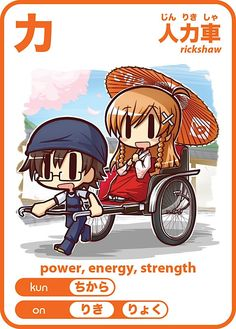 Learn kanji the fun and moe way with moekanji! The long awaited sequel to the hit Japanese learning card series Moekana is finally here! Moekanji is a set of 87 illustrated cards to help you learn first grade Japanese Kanji which include th. Study Japanese, Japanese Kanji, Japanese School, Japanese Culture, Japanese Phrases, Japanese Words, Japanese Language Learning, Learning Cards, Turning Japanese