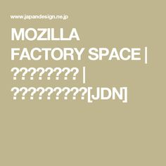 MOZILLA FACTORY SPACE | 空間デザイン事例 | デザイン情報サイト[JDN]