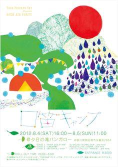 口笛キャンプ 2012