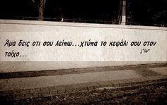 Χτυπα τοο!! Funny Greek Quotes, Funny Quotes, Wall Quotes, Life Quotes, Unspoken Words, Quotes And Notes, Love Words, True Stories, Best Quotes
