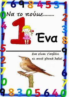 Learn Greek, Greek Language, Kindergarten Math, I School, Mathematics, Songs, Education, Learning, Kids