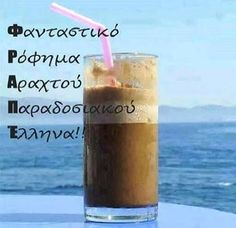 i will be drinking Frappe in Greece. Greek coffee served chilled and has foam. But First Coffee, Coffee Love, Funny Greek Quotes, Greek Culture, Island Food, Clever Quotes, Mind Body Soul, Greek Recipes, Just For Laughs
