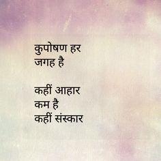 Real fact quotes sad quotes, hindi quotes on life, hindi qoutes, hindi sh. Shyari Quotes, Motivational Picture Quotes, Hindi Quotes On Life, Best Inspirational Quotes, Fact Quotes, True Quotes, Words Quotes, Hindi Qoutes, Poetry Quotes