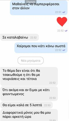 Greek Words, Goals, Quotes, Greek Sayings, Quotations, Qoutes, Manager Quotes, Target