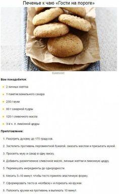 Рецепты печенья, которое готовится 15 минут Big And Small, Bread Baking, Food Photo, Hot Dog Buns, Biscotti, I Foods, Sugar Cookies, Buffet, Vegetables