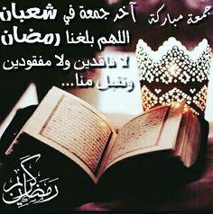 #جمعة_مباركة  #رمضان_كريم آخر جمعة من #شعبان  اللهم بلغنا #رمضان  لا فاقدين ولا مفقودين وتقبل منا