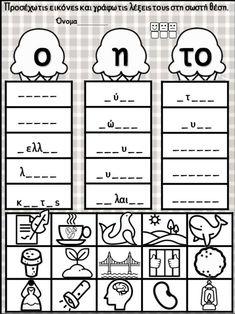 Το σύννεφο έφερε βροχή. 234 φύλλα εργασίας για ευρύ φάσμα δεξιοτήτων … Educational Activities, Special Education, Grammar, Word Search, Greek, Letters, Learning, Words, School