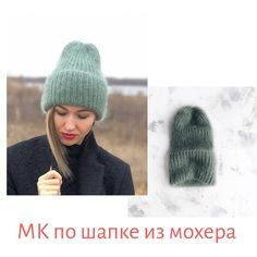 Knitted Hats, Crochet Hats, Mittens, Cowl, Free Pattern, Diy And Crafts, Winter Hats, Gloves, Crochet Patterns