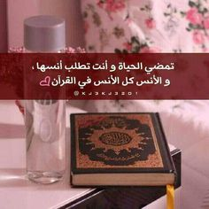 Islamic Information, Islamic Messages, Islamic Pictures, Islam Quran, Allah, Quotation, God