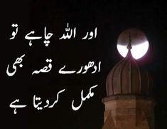 Allah always help us