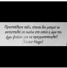 Think Big, Greek Words, Victor Hugo, Greek Quotes, Philosophy, Cards Against Humanity, Messages, Sayings, Inspiration