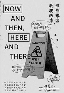 《那些乘客教我的事》,逗點文創結社陳夏民 書寫回憶的旅程