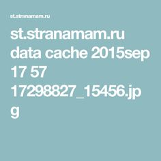 st.stranamam.ru data cache 2015sep 17 57 17298827_15456.jpg