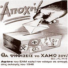 ΕΚΛΟΓΕΣ 31-3-46 Military Branches, Greek History, Athens, Trauma, Old Photos, Vintage Posters, Childhood Memories, Growing Up, Greece