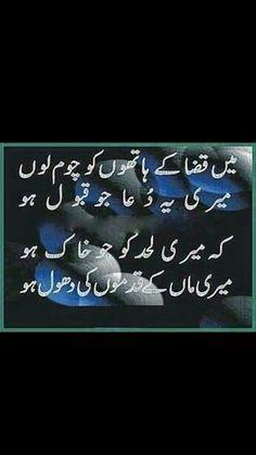 Respect Your Parents, Heart Touching Shayari, U & I, Prophet Muhammad, Live Long, Loving U, Happy Life, Forgiveness, Patience