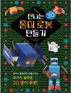 Paper Robot Making Book For Children By Oneself Gift DIY Craft Easy Play Fun
