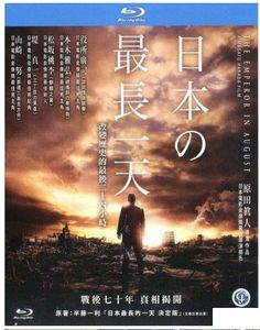 The Emperor In August 日本のいちばん長い日 / 日本最長的一天 (2015) (Blu Ray) (English Subtitled) (Hong Kong Version)