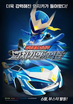 [Video] Added teaser trailer and new poster for the Korean animated movie 'Power Battle Watchcar: The Counterattack of Watch Mask'