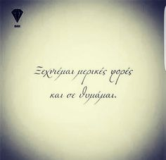 Image in greek quotes🇬🇷 collection by Δήμητρα♡ – Nicewords Bad Quotes, Study Quotes, Greek Quotes, Wisdom Quotes, Words Quotes, Quotes To Live By, Life Quotes, Photo Quotes, Picture Quotes