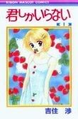 Shoujo, Ebook Pdf, Winnie The Pooh, Manga Anime, Disney Characters, Fictional Characters, Family Guy, Guys, Link