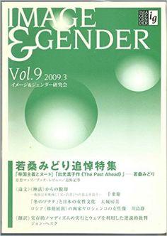 Amazon.co.jp: イメージ&ジェンダー vol.9―イメージ&ジェンダー研究会 若桑みどり追悼特集: 本