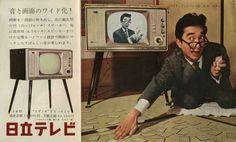 vintage japanese ad