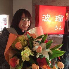 今年も無事に。 の画像|波瑠オフィシャルブログ「Haru's official blog」Powered by Ameba