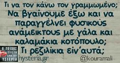 Speak Quotes, Love Quotes, Funny Greek Quotes, Funny Quotes, Funny Statuses, Free Therapy, Just Kidding, True Words, Just For Laughs