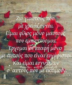 Best Quotes, Love Quotes, Inspirational Quotes, Feeling Loved Quotes, Learn Greek, Unspoken Words, Funny Statuses, My Philosophy, Greek Quotes