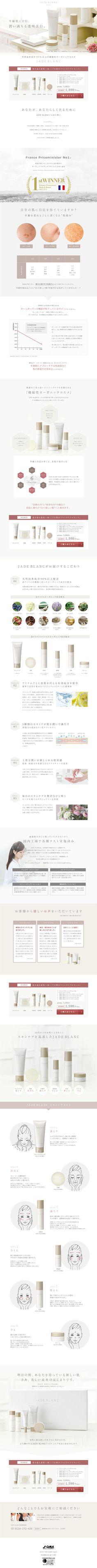 JADE BLANCWEBデザイナーさん必見!ランディングページのデザイン参考に(シンプル系)