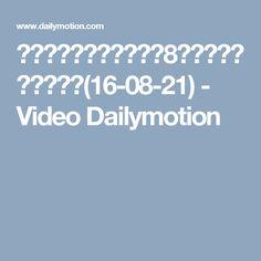 東京サマーランドで女性8人切り付け 全員軽傷(16-08-21) - Video Dailymotion