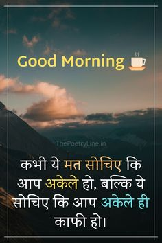 Yoga Day Quotes, Motivational Good Morning Quotes, Hindi Good Morning Quotes, Best Positive Quotes, Hindi Quotes On Life, Study Quotes, Good Morning Messages, Motivational Quotes For Success, Thoughts In Hindi