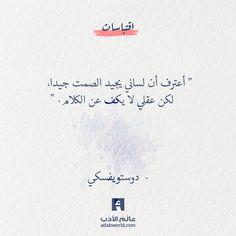 أعترف أن لساني يجيد الصمت جيدا.. لكن عقلي لا يكف عن الكلام ! —  دوستويفسكي   #اقتباسات #دوستويفسكي #فلسفة