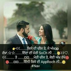 Love u jaan Sad Quotes, Hindi Quotes, Happy Quotes, Quotations, Best Quotes, Laughing Colors, Desi Love, Husband And Wife Love, Punjabi Love Quotes