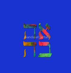 "Hebrew ""Ahava"" Love 71217 watercolor"