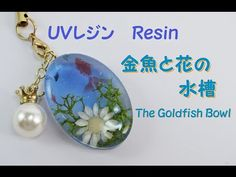 【UVレジン】金魚と花の水槽~The Goldfish Bowl~ 作り方 - YouTube