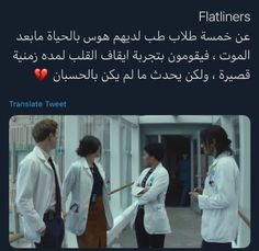 Movie To Watch List, Good Movies To Watch, Funny Study Quotes, Movie Quotes, Flower Makeup, Night Film, Film Books, Arabic Words, Anime Films