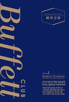 알라딘: 버핏클럽 issue 2 - Buffett's Evolution Book Cover Design, Book Design, Layout Design, Editorial Layout, Editorial Design, Japan Graphic Design, Restaurant Poster, Korea Design, Leaflet Design