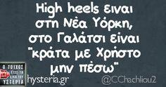 High heels είναι στη Νέα Υόρκη - Ο τοίχος είχε τη δική του υστερία – Caption: @CChachliou2 Κι άλλο κι άλλο: Η ζωή είναι σαν την πούτσα Ήθελε η γριά να σηκώσει τον άλλο στο λεωφορείο να κάτσει και ήταν ο οδηγός Άμα δεν φτάσουν τα νερά στο σαλόνι Σε πεθερό Χρυσαυγίτη συστήνεσαι σαν Πακιστανός αναρχοκομμουνιστής μεγαλωμένος από γκέι ζευγάρι Αλβανών... Funny Status Quotes, Funny Greek Quotes, Funny Statuses, Funny Picture Quotes, Funny Photos, Clever Quotes, Try Not To Laugh, Just Kidding, The Funny