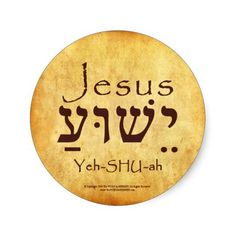 YESHUA-JESUS HEBREW STICKERS Learn Hebrew Online, Hebrew Words, Hebrew Text, Hebrew Names, Hebrew Sayings, Hebrew Writing, Religion, Names Of God, Word Study