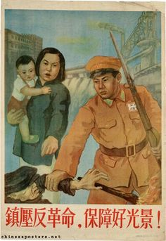 Suppress counter revolutionaries,  safeguard good circumstance.