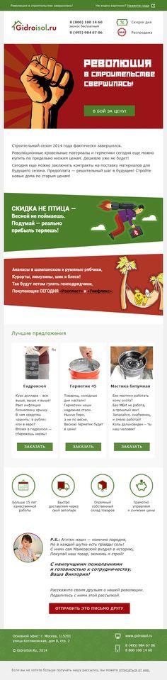 Революционная рассылка с агитационными стишками. #Newsletter #OutofCloud #Email #Marketing Хотите так же? Заходите на outofcloud.ru