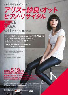 Concert Infomation | Alice Sara Ott Piano Recital - Japan Arts