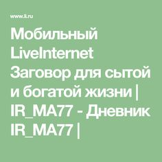 Мобильный LiveInternet Заговор для сытой и богатой жизни   IR_MA77 - Дневник IR_MA77  