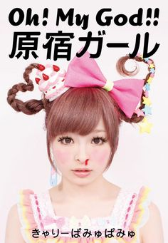 Kyary Pamyu Pamyu - her music is not my cup of tea but she's kinda nutty and that's enjoyable. I really like this weird brownish purple hair color.